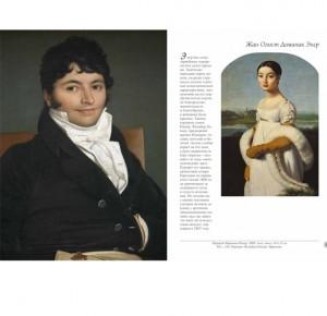 """Подарочное издание """"Лувр. Париж"""" - иллюстрации"""