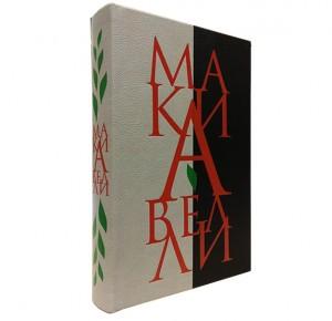 """Подарочное издание книги """"Государь"""" Н.Макиавелли"""