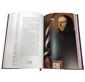 """Разворот подарочной книги с иллюстрацией """"Государь"""" Н.Макиавелли"""