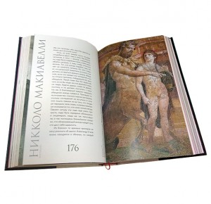 """Разворот книги в подарок """"Государь"""" Н.Макиавелли"""