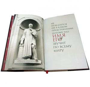 """Иллюстрация на развороте из книги """"Государь"""" Н.Макиавелли"""