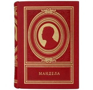 """""""Нельсон Мандела"""" подарочное издание"""