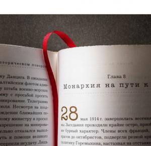 """""""Россия на историческом повороте"""" подарочное издание"""