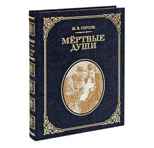 Подарочная книга Мертвые души