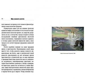 """Иллюстрация на развороте книги """"Мифы славянского язычества"""". Фото 2"""