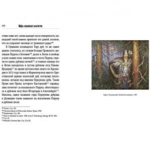 """Иллюстрация на развороте книги """"Мифы славянского язычества"""". Фото 6"""