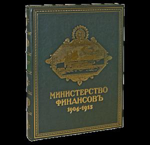 Министерство Финансов подарочное издание