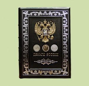 """Подарочная книга """"Деньги России"""""""