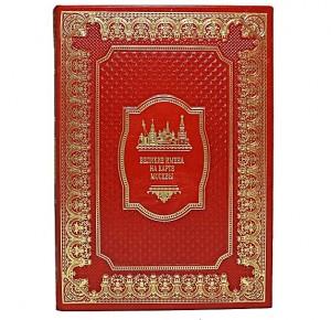 Подарочное издание книги о Москве