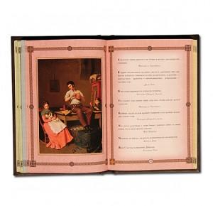 Подарочная книга Мудрость для двоих - внутренние страницы фото