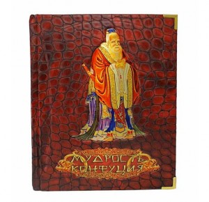 Мудрость Конфуция - подарочная книга