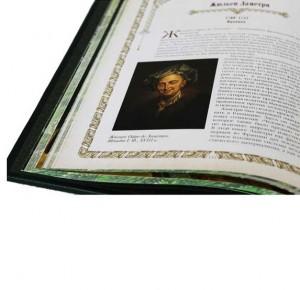 Подарочная книга Мудрость великих врачей - фото 4
