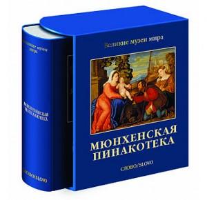 """""""Мюнхенская пинакотека"""" подарочное издание"""