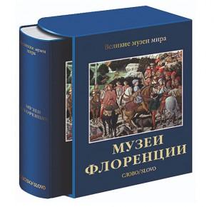 """""""Музеи Флоренции"""" подарочное издание"""