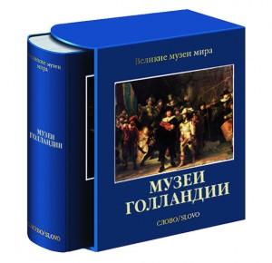 """Подарочная книга """"Музеи Голландии"""""""