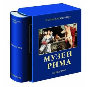 "Подарочное издание книги ""Музеи Рима"""