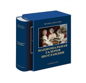 """Подарочная книга """"Национальная галерея Шотландии"""""""