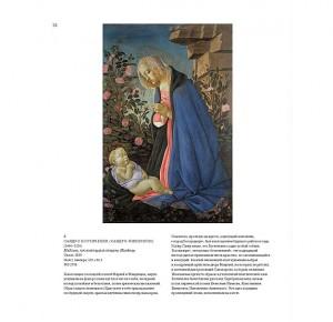 """Фото страницы из книги в подарок """"Национальная галерея Шотландии"""""""