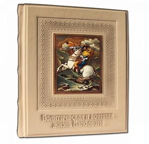 """""""Наполеон. Политическая и военная жизнь"""" подарочное издание в кожаном переплете"""
