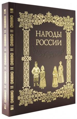 """""""Народы России"""" дорогая книга"""