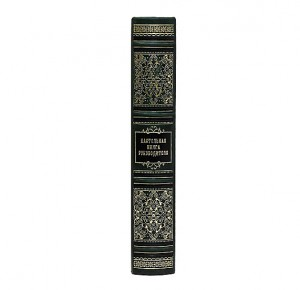 """""""Настольная книга руководителя"""". Сборник 7 репринтных книг"""