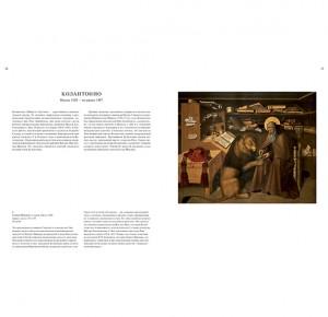 """Разворот подарочной книги """"Неаполь. Музей Каподимонте"""""""