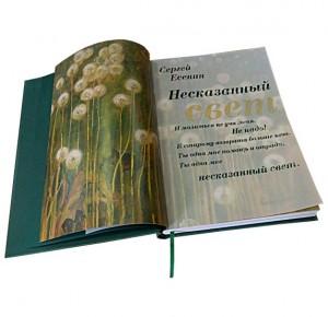 """Разворот с иллюстрациями """"Несказанный свет"""" Есенин С. А. (2-е издание)"""