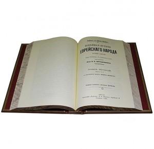 Фото разворота Новейшая история еврейского народа. Филипсон Мартин. Репринтное издание в 2 томах. Книги 1-7