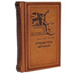 """Подарочная книга """"Никогда не сдаваться! Лучшие речи Черчилля"""