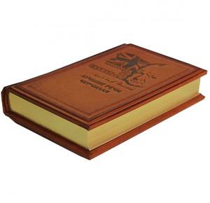 """Книга в кожаном переплете """"Никогда не сдаваться! Лучшие речи Черчилля"""
