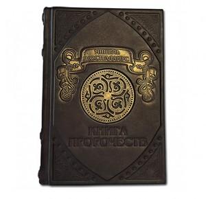 """Подарочное издание """"Нострадамус """"Книга пророчеств"""""""