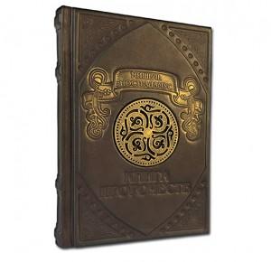 """Книга в подарок """"Нострадамус """"Книга пророчеств"""""""