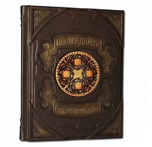 """Книга в кожаном переплете """"Нострадамус. Вещие центурии"""""""