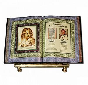 """Подарочное издание книги """"Нострадамус. Вещие центурии"""""""