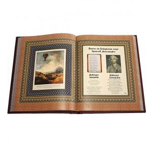 """Книга в подарок """"Нострадамус. Вещие центурии"""""""