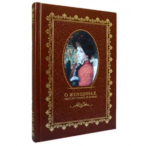 """Книга в подарок """"О женщинах. Мысли старые и новые"""""""