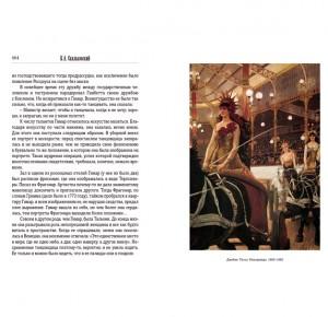 """Иллюстрация из книги """"О женщинах. Мысли старые и новые"""". Фото 8"""