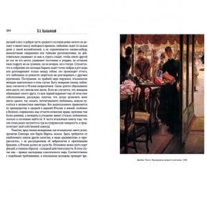 """Иллюстрация из книги """"О женщинах. Мысли старые и новые"""". Фото 9"""