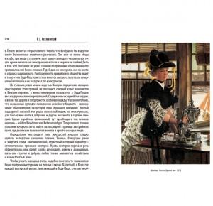 """Иллюстрация из книги """"О женщинах. Мысли старые и новые"""". Фото 10"""