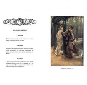 """Иллюстрация из книги """"О женщинах. Мысли старые и новые"""". Фото 2"""