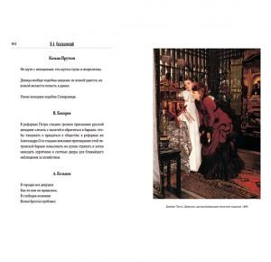 """Иллюстрация из книги """"О женщинах. Мысли старые и новые"""". Фото 3"""