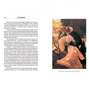 """Иллюстрация из книги """"О женщинах. Мысли старые и новые"""". Фото 6"""