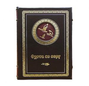 """Книга в кожаном переплете """"Охота по перу"""""""