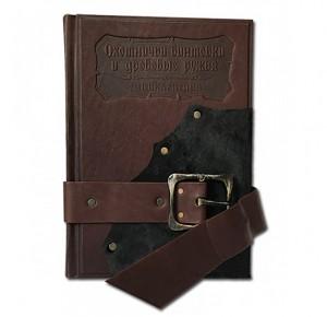 Книга в кожаном переплете Охотничьи винтовки и дробовые ружья