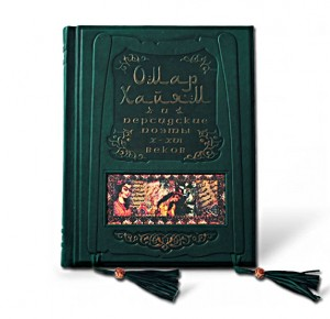 """""""Омар Хайям и персидские поэты X-XVI веков."""" подарочная книга"""