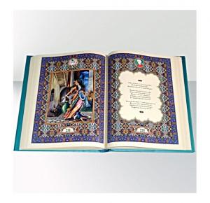 """""""Омар Хайям"""" (с фарфоровым штофом). Подарочный набор - фото 12 - разворот книги"""