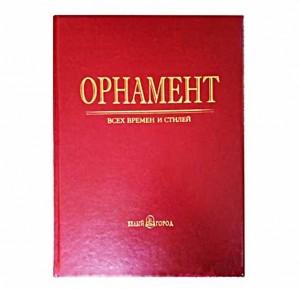 """Подарочная книга """"Орнамент всех времен и стилей"""" - фото 1"""