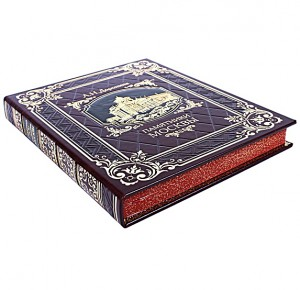 Памятники Москвы подарочное издание книги в кожаном переплете