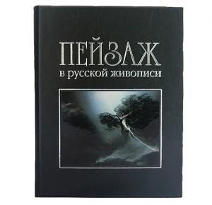 """Подарочное издание """"Пейзаж в русской живописи"""""""