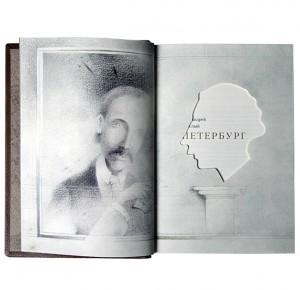 """""""Петербург"""" подарочное издание - страницы с вырубкой"""